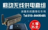 摄像机专用供电套组摄像机电源适配器录播教室摄像机无线电源
