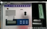 北京有机肥料养分速测仪生产/土壤肥料养分速测仪