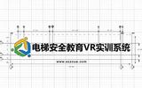 乘梯安全教育VR实训系统