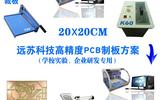 厂家直供学校实验室用PCB制板方案