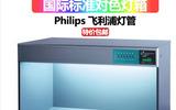 东宏DOHO标准光源对色灯箱
