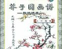 芥子園畫譜-技法講座-第二輯蘭竹梅菊
