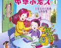 动画VCD卡拉OK中华小龙人4