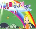兒童智力訓練6