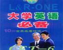 听读王·大学英语必备2