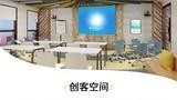 創客空間-智慧教室-圖書館-錄播室-展廳展館