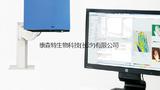 激光散斑血流視頻監測系統PSI