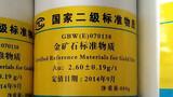 GBW(E)07013   金矿石标准物质   2.6g/t