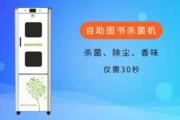北京龙典自助图书杀菌机  打造干净舒适的阅读环境