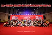学校体育用户观摩2021年体博会并出席全国学校体育用品及器材设施研讨会