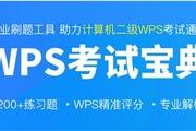 助力全國計算機二級考試,WPS教育版上線智能刷題、模擬考試平臺