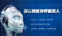 捷通华声推出教育培训灵云智能外呼机器人