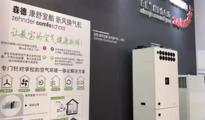 """第28届北京教育装备展 森德携""""康舒室酷""""亮相"""