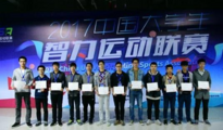 大学生智力运动联赛陕西分区赛圆满落幕
