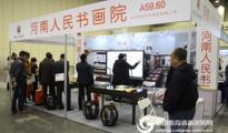 2017河南省未来教育与智慧校园装备专题展盛大开幕