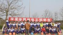 江西省西山学校:让德育之花尽情绽放
