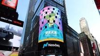 悅寶園全新課程皮皮英語點亮紐約納斯達克大屏,耀眼全球!