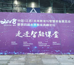 华文众合亮相2018中国(江苏)未来教育与智慧装备展