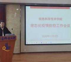 青岛科技大学信息学院、大数据学院积极开展疫情防控常态化工作