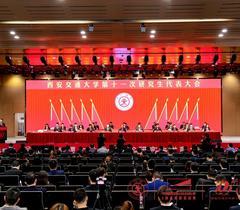 西安交通大学第十一次研究生代表大会召开