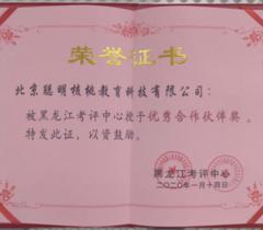 助推黑龍江全省少兒編程教育普及 核桃編程獲評優秀合作伙伴獎