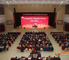 中国医科大学成功承办辽宁省高等学校一流学科建设工作汇报会
