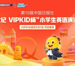 """强强联合!中国日报与VIPKID携手开启""""21世纪杯""""全国小学生英语演讲大会"""