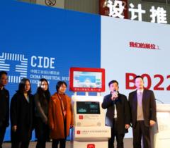 英腾教育携智能教学机器人亮相第二届中国工业设计展览会