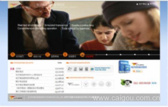 電子商務教學軟件