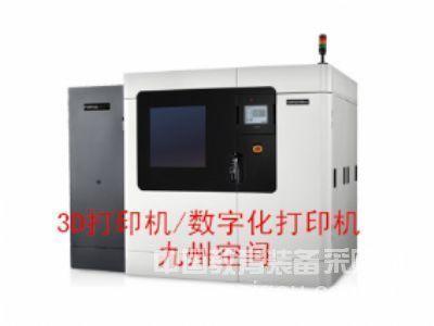 3D打印機/數字化打印機