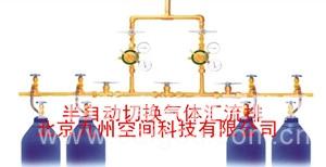 半自动切换气体汇流排生产