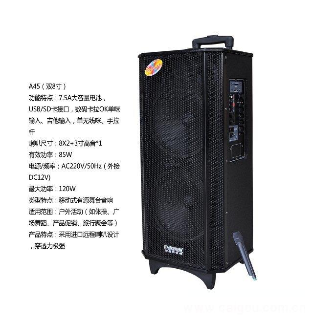 特美声新上市双8寸拉杆音箱A45