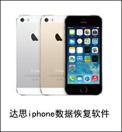 iphone蘋果手機數據恢復