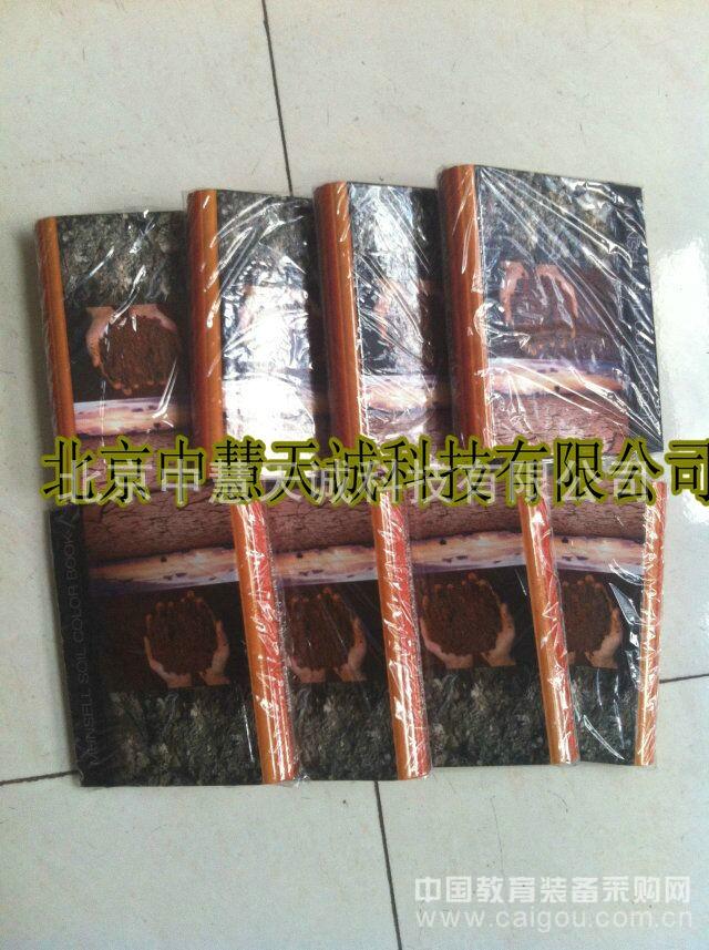 Munsell门塞尔防水土壤比色卡|土壤比色卡|Munsell门塞尔植物比色卡 型号:XDB0101