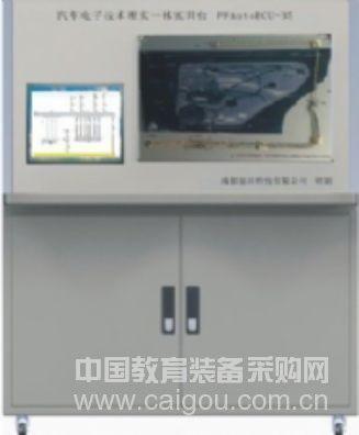 汽車電子控制與汽車CAN總線網絡實驗實訓教學系統的設計與開發
