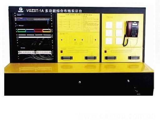 VGZST-1A多功能綜合布線實訓臺  -唯康教育