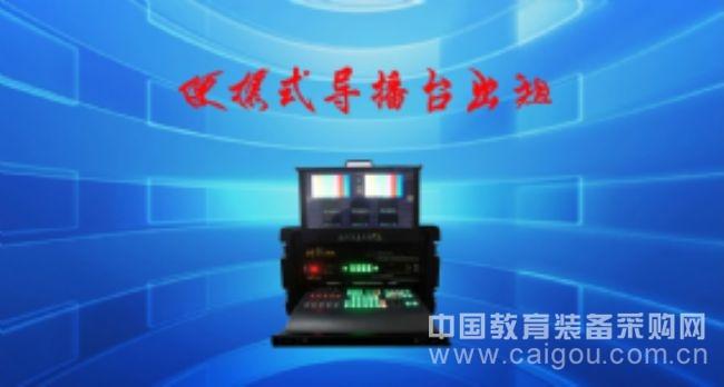 科锐NW-EFPHS410高清数字移动导播台