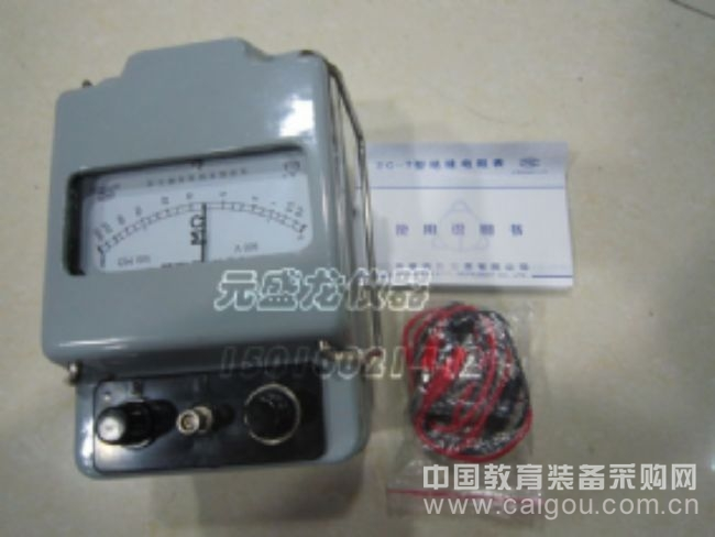 北京远东兆欧表 摇表 接地电阻表