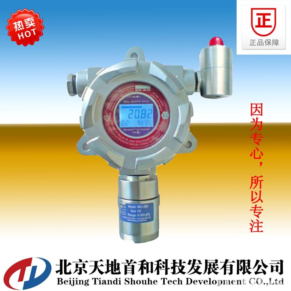 正庚醇檢測儀|固定式正庚醇傳感器|北京銷售正庚醇測量儀