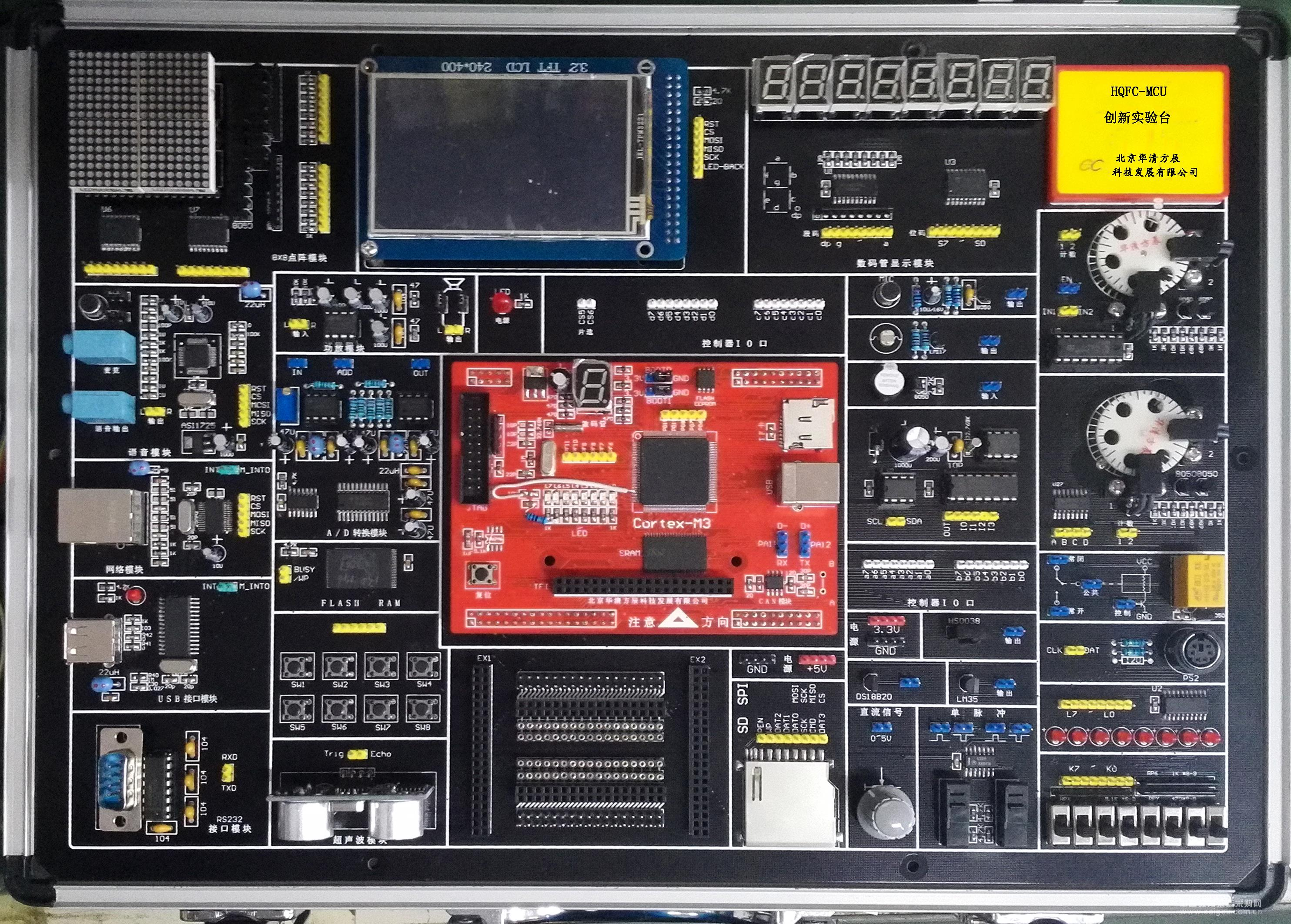 HQFC-MCU創新實驗系統