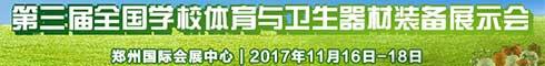 第三届全国学校体育与卫生器材装备展示会