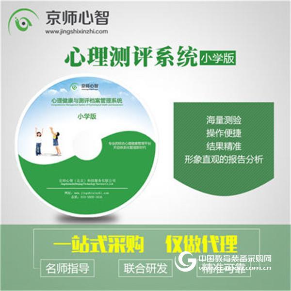 心理測評檔案管理系統各年級部門版 心理測評系統 心理測量軟件
