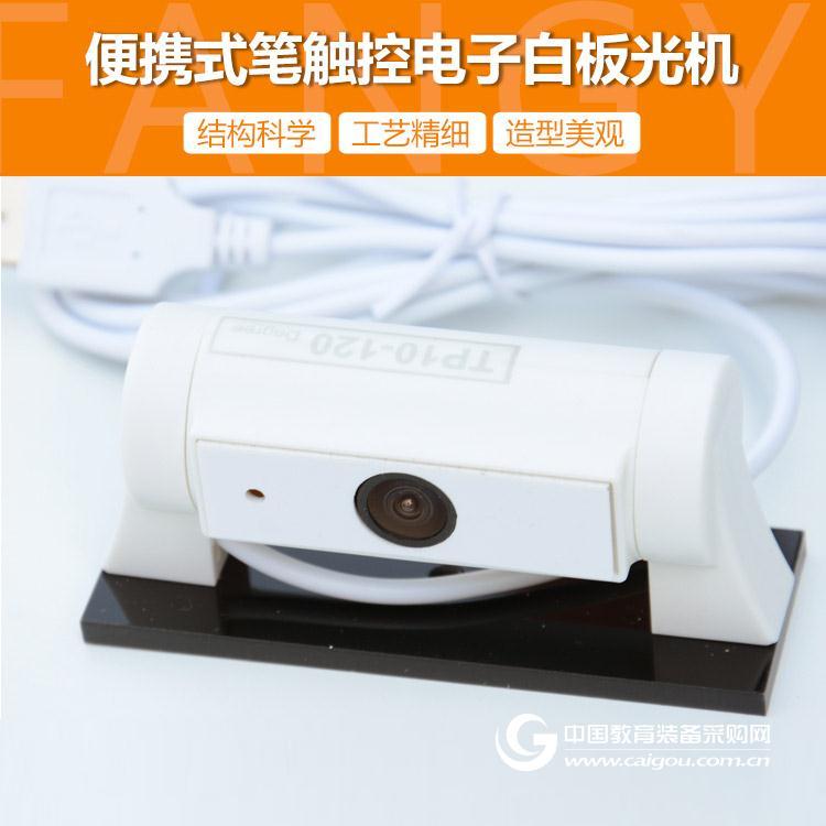 便攜式電子白板光機