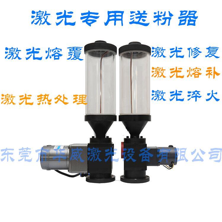 激光專用送粉器 激光熔覆 激光修復 激光熱處理 激光淬火