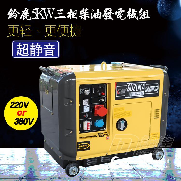 鈴鹿動力5KW低噪音柴油發電機帶自然冷卻的風冷機組