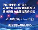 2018中國(江甦)未來教育與智慧裝備展覽會