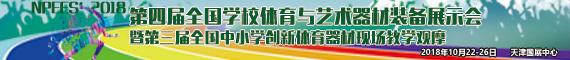 第四屆全國學校體育與衛生器材裝備展示會
