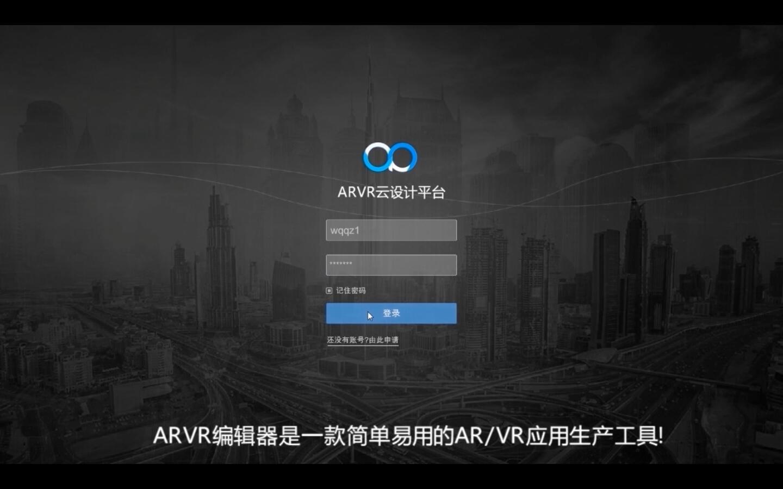 ARVR云設計編輯器