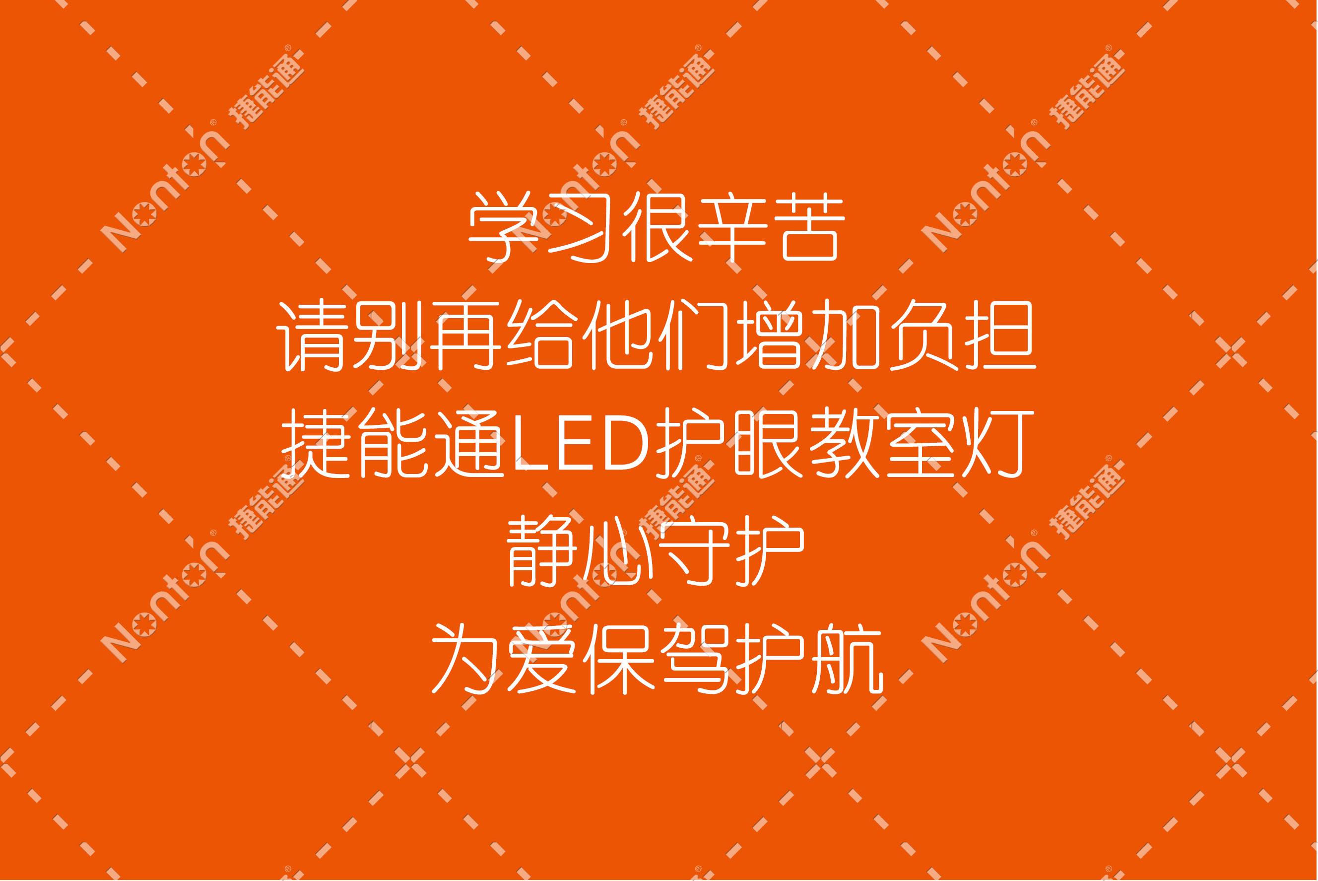 学校教室灯 教室灯 学校就改造 教室灯光改造 教育系统照明