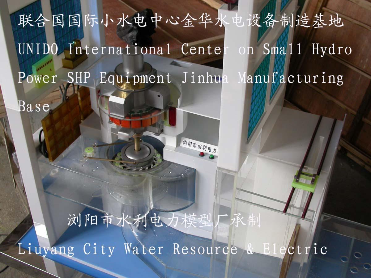 水輪發電機組聯合國基地模型